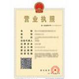 广州亚圣贸易发展有限公司企业档案