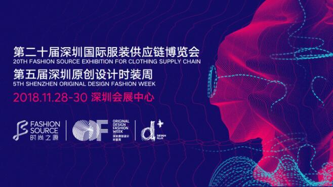 FS商贸配对 | 筑起FS深圳国际服装供应链博览会最佳商机桥梁
