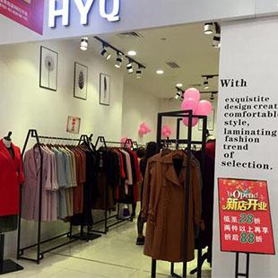 加盟花月秋品牌女装店大概要多少钱?
