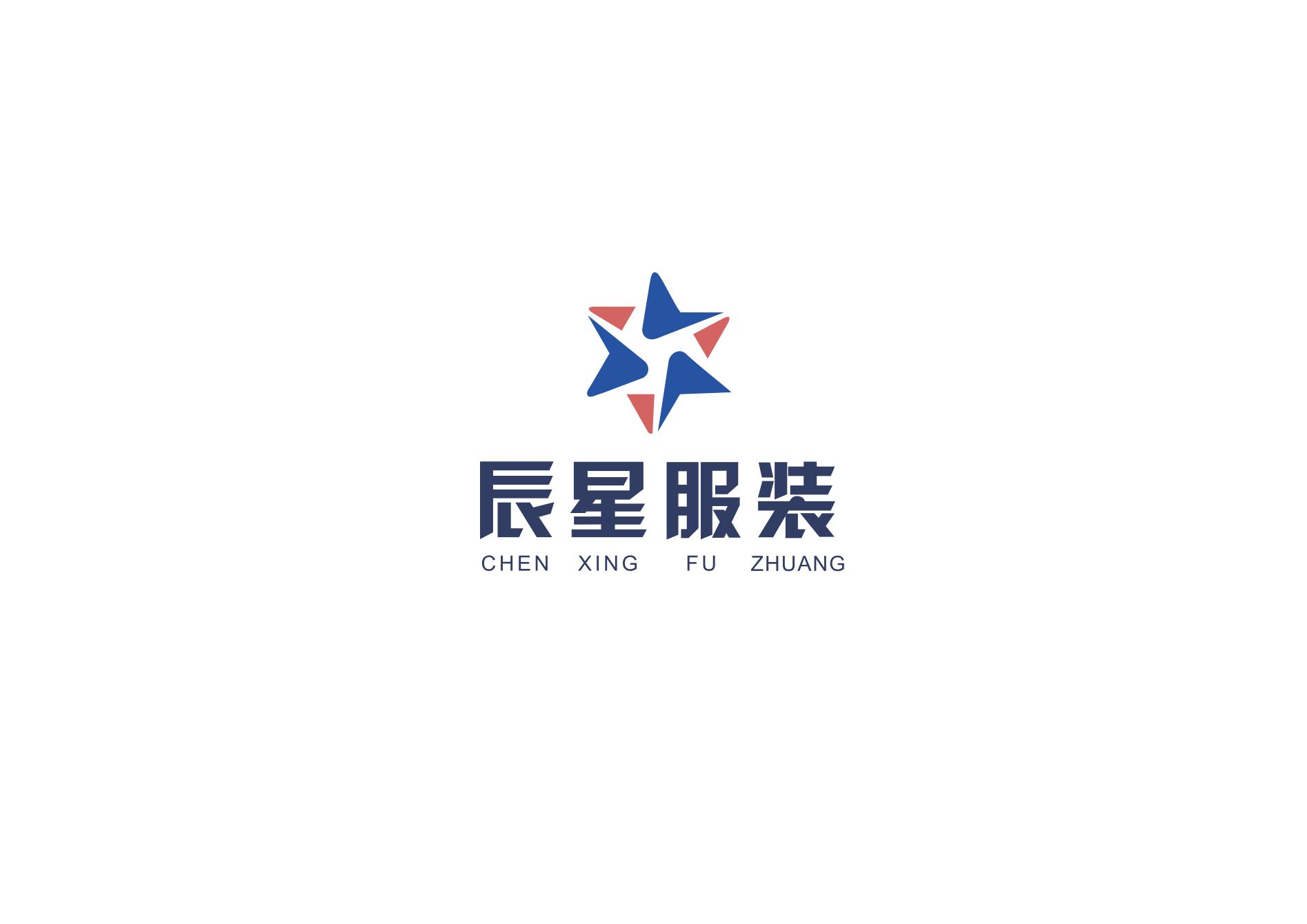 东莞市辰星服装有限公司