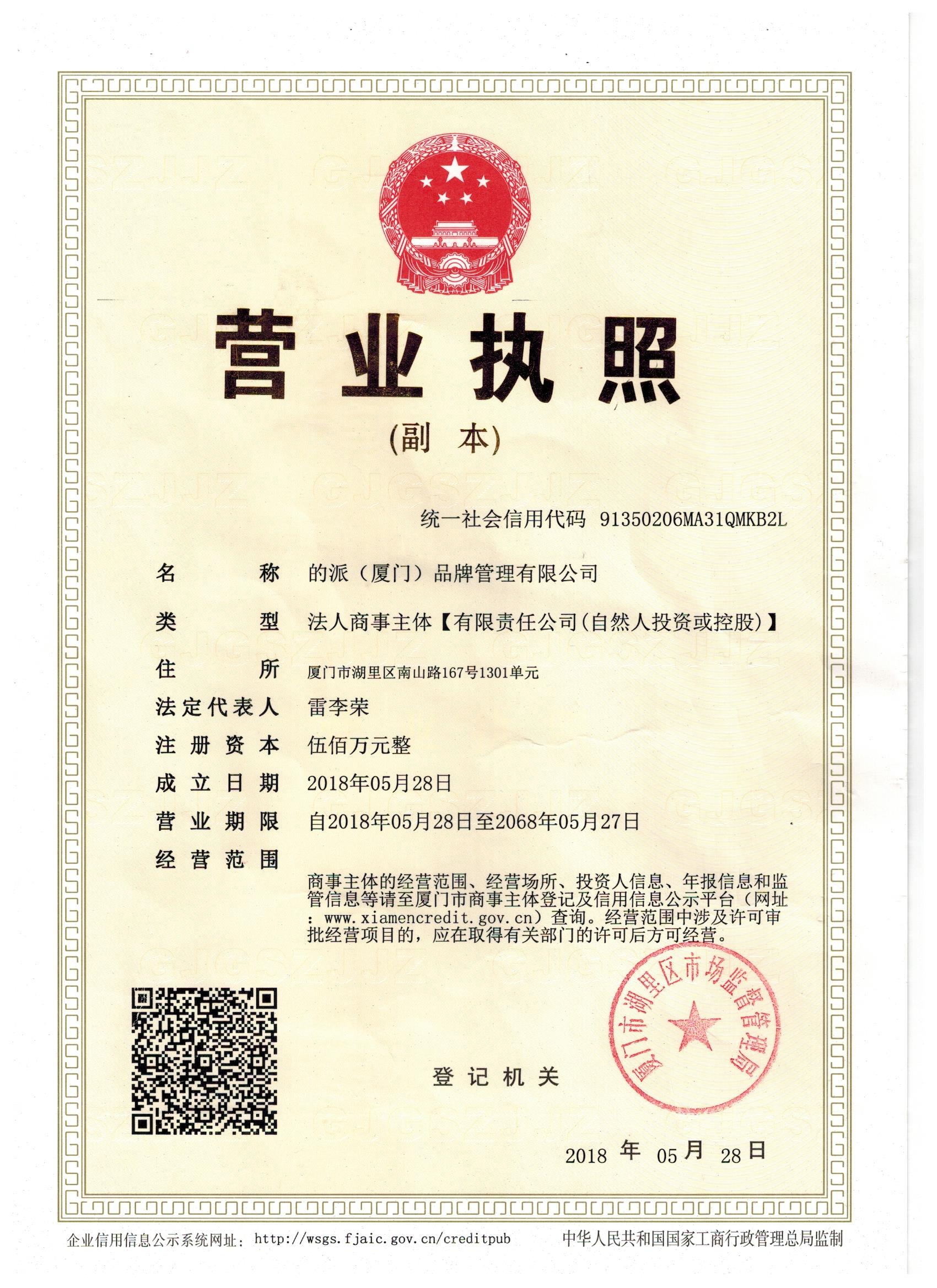 的派(厦门)品牌管理有限公司企业档案