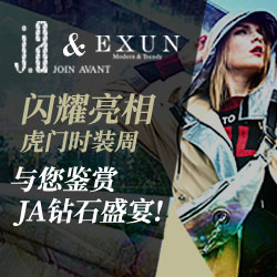JA&EXUN闪耀亮相虎门时装周,与你鉴赏JA钻石盛宴!