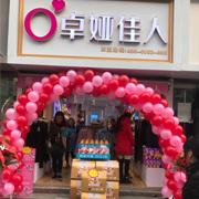 卓娅佳人陕西宝鸡经一路店11月27号盛大开业,有颜值更有品质!
