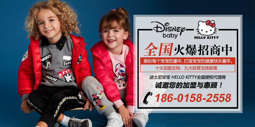 迪士尼寶寶Disney baby