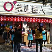 卓娅佳人陕西安康恒口商贸街店11月25号盛大开业,当天店铺业绩喜人!