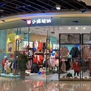 祝贺小猪班纳江油宝龙广场、沙坪坝万达广场店今天盛大开业!