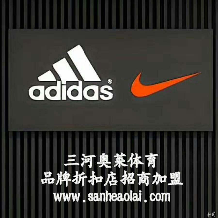 Adidas-Nike耐克阿迪達斯折扣招商加盟