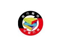 广州市中启服饰有限公司