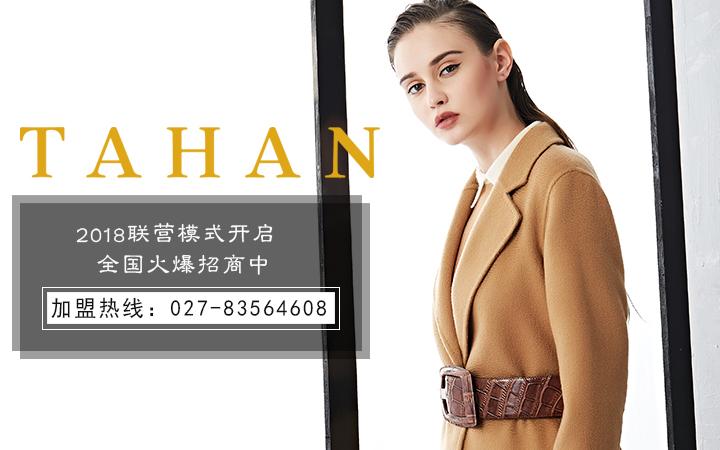 武汉太和服饰有限公司