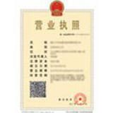 广州市中启服饰有限公司企业档案