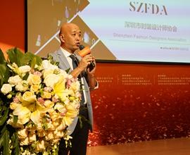 第四届中国(深圳)国际时装节盛大启动