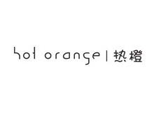 热橙女装品牌