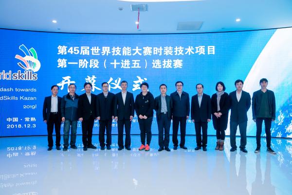 世界技能大赛时装技术项目选拔赛在常熟开幕