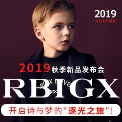 RBIGX瑞比克2019秋季新品发布会 开启诗与梦的