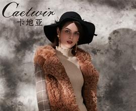 恭喜湖南怀化刘总在中国服装网协助下成功签约卡地亚中高端女装!