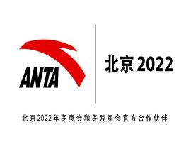 助力冬奥 安踏在日本设冬季运动专业装备设计中心办事处