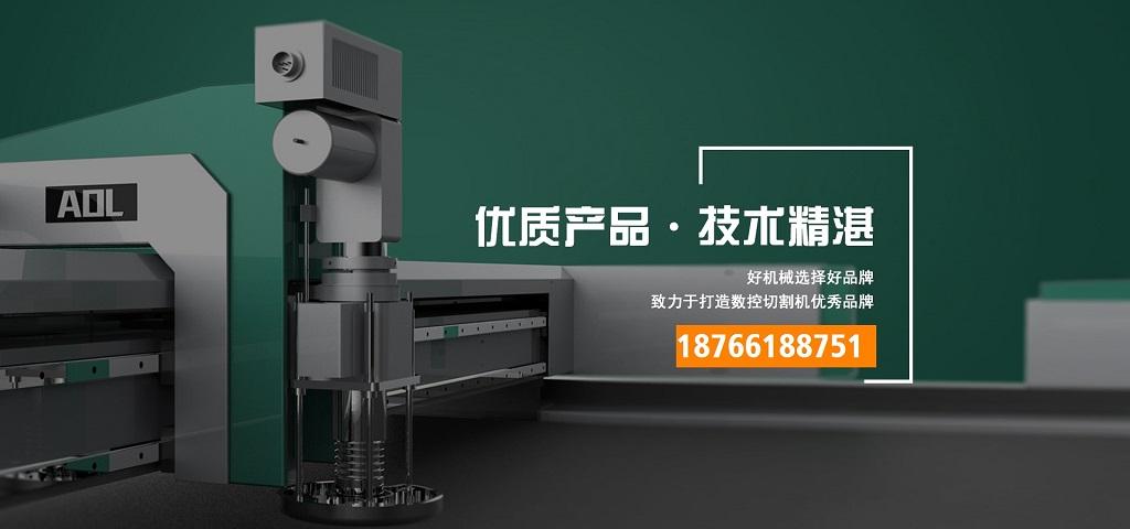 济南奥镭数控设备有限公司