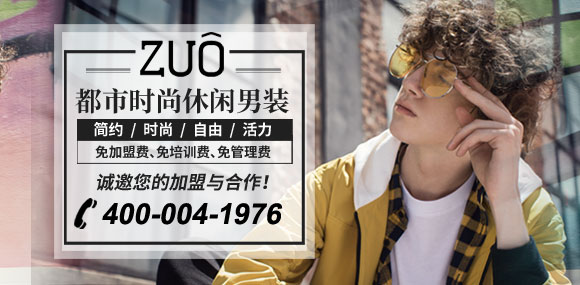 ZUO风尚男装让年轻的男士在崇尚时尚的本性