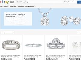 继手袋腕表之后 eBay将奢侈品鉴定服务扩展至高端珠宝