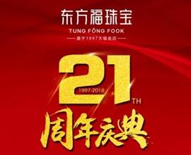 东方福珠宝21周年庆:品牌新升级 引领东方珠宝新风尚