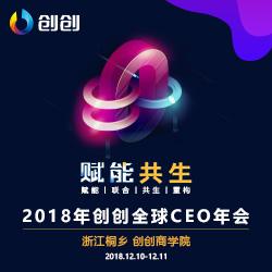 2018创创全球·CEO年会携手吴晓波 邀您见证行业蝶变