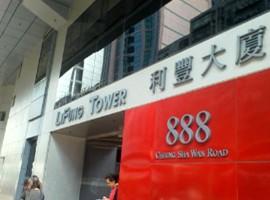 利丰股价大跌 被踢出MSCI 香港指数