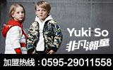 YukiSo童装品牌