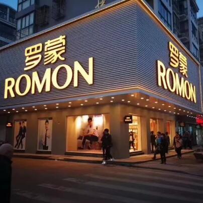 罗蒙入选全国重点跟踪培育纺织服装品牌企业名单