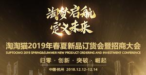 淘淘猫2019年春夏新品订货会暨亚搏体育官方网站大会