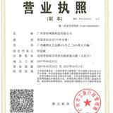 埃沃寰球定制有限公司企业档案