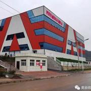 第五分厂!奥丽侬签约四川平昌星光工业园,广东省致公党众领导现场见证!