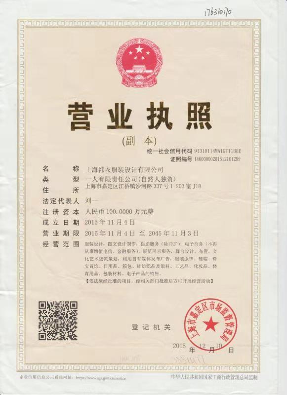 上海祎衣服装设计有限公司企业档案
