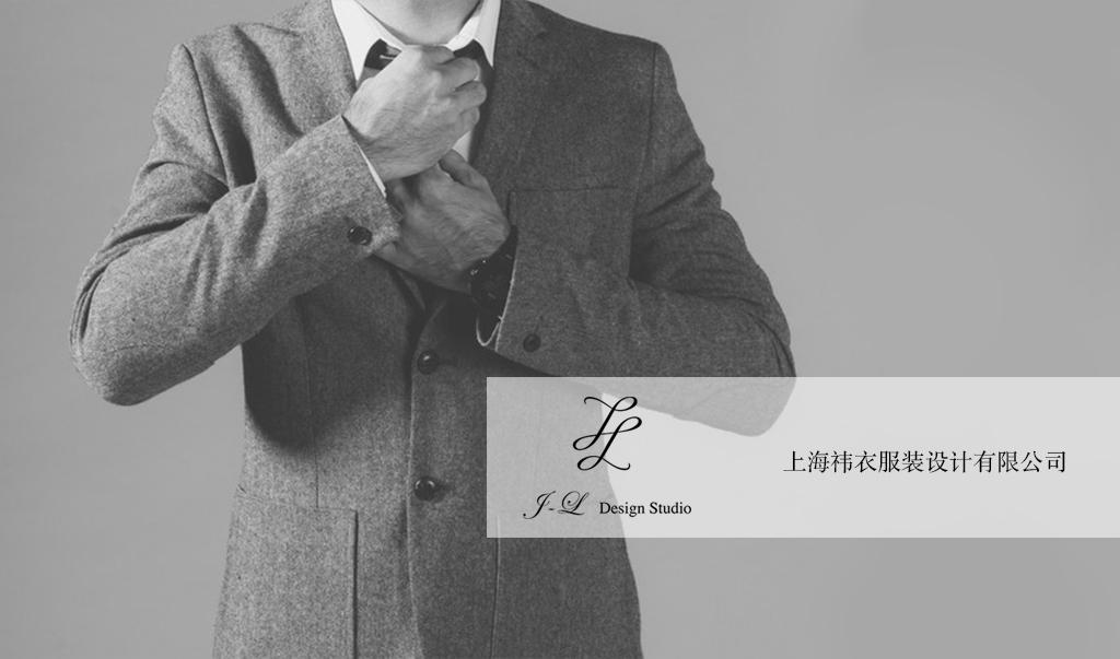 上海祎衣服装设计有限公司