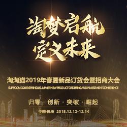 淘淘猫2019年春夏新品订货会暨招商大会