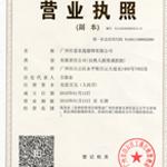 廣州愛依蓮品牌服飾發展有限公司企業檔案