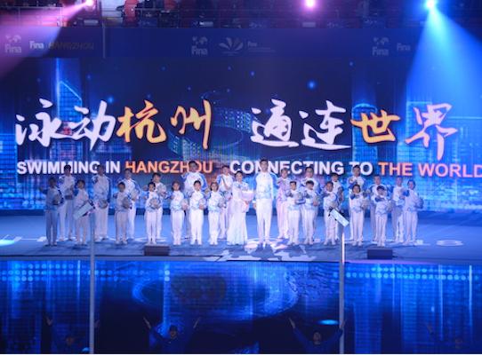 第十四届世界游泳锦标赛开幕 杭州非遗技艺绣美世界