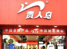 贵人鸟拟5.65亿元购买经销商销售渠道和库存商品