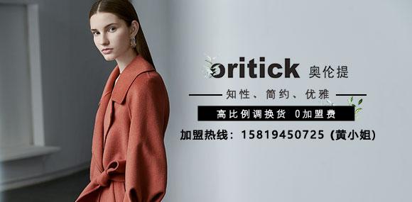 开品牌女装店 oritick奥伦提时装诚邀加盟!