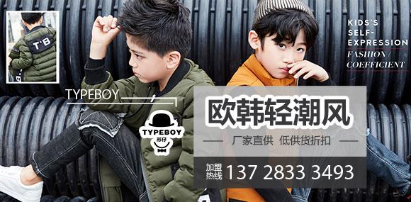 TYPEBOY形仔新零售欧韩轻潮童装诚邀加盟!