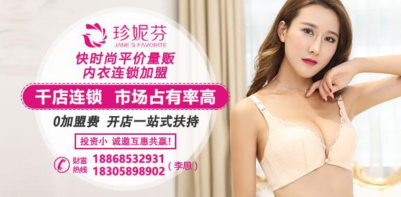 千店连锁 珍妮芬快时尚平价内衣邀您加盟!