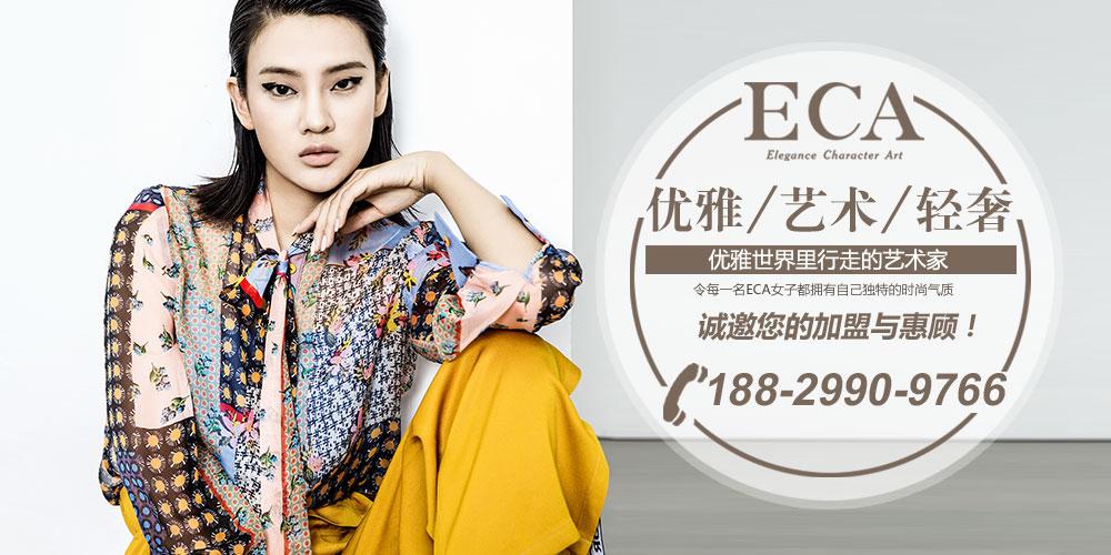 ECA品牌