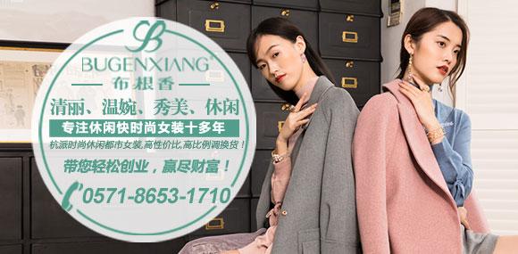 加盟开店就选杭州布根香快时尚女装 高性价比!