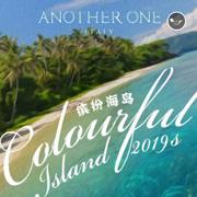 意大利轻奢品牌女装ANOTHER ONE2019夏季新品发布会诚邀您的莅临!