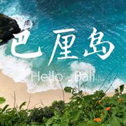 YINFEI音非精英团队全球巡游之巴厘岛站