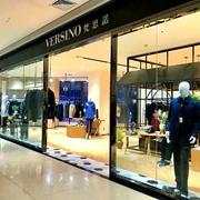 恭喜VERSINO梵思诺新疆哈密嘉汇购名品广场店开业大吉!