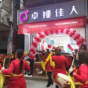 卓娅佳人重庆彭水连湖店12月7日盛大开业,祝开业大卖,业绩长虹!