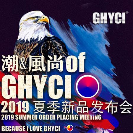 吉曦GHYCI女装2019夏季新品订货会诚邀您的莅临!