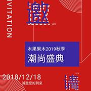 木果果木女装2019秋季新品订货会将于广州隆重召开