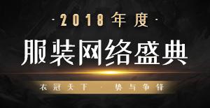 2018年度服装网络盛典