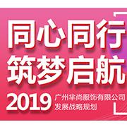 官方2.0|芈尙2019发展战略规划